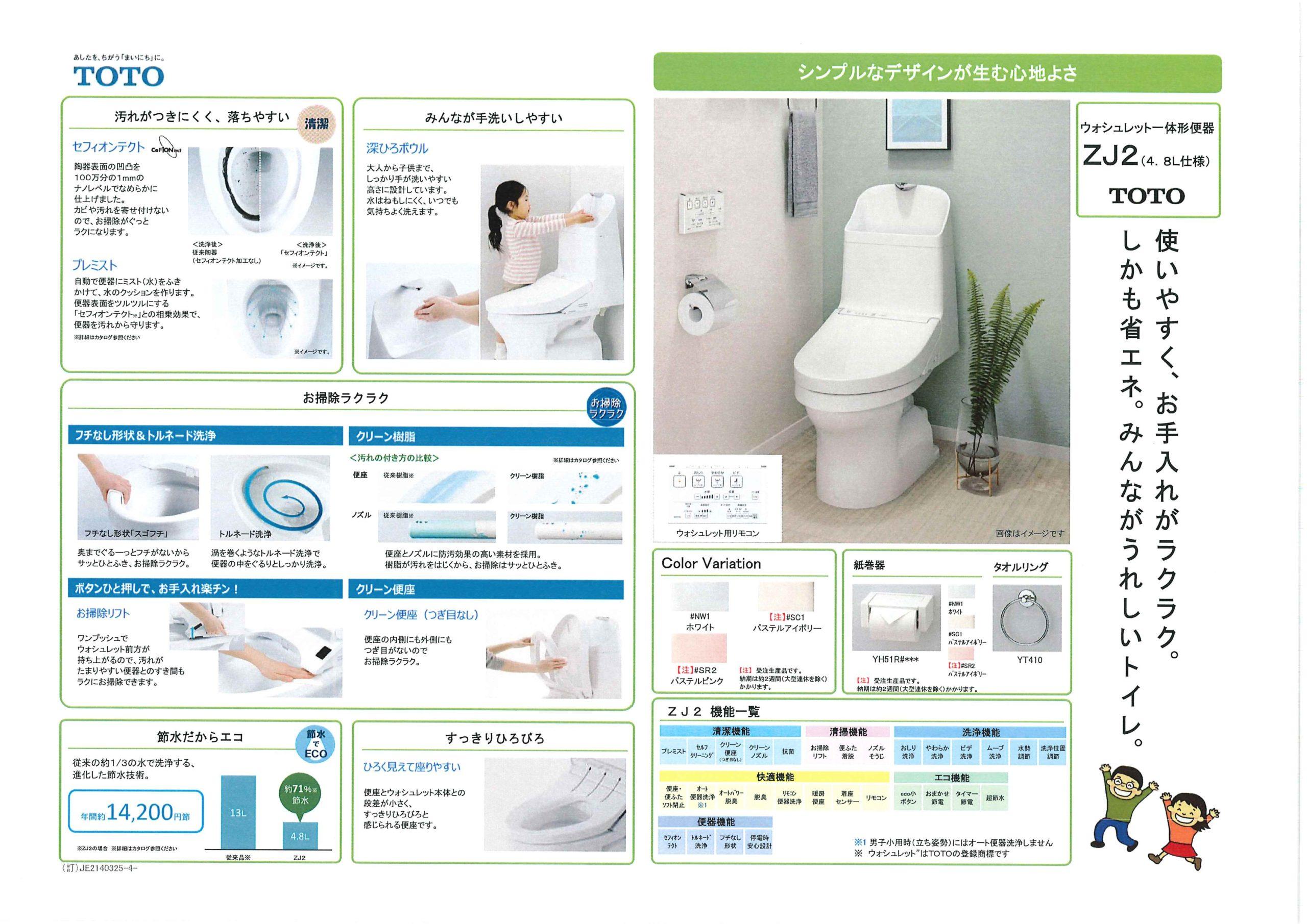 1階トイレ仕様<br /> 一体型ウォシュレットトイレ、壁掛けリモコン付き!